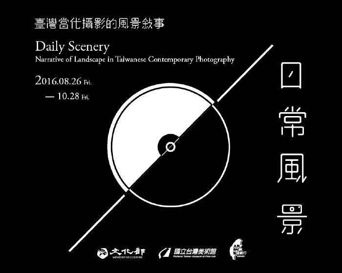 國立台灣美術館【日常風景—臺灣當代攝影的風景敘事展】