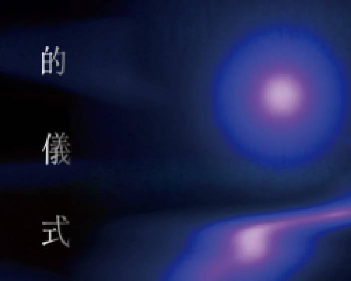 台北當代藝術館【無盡的儀式】陳依純與羅禾淋雙個展