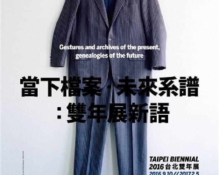 臺北市立美術館【2016台北雙年展】當下檔案.未來系譜雙年展新語