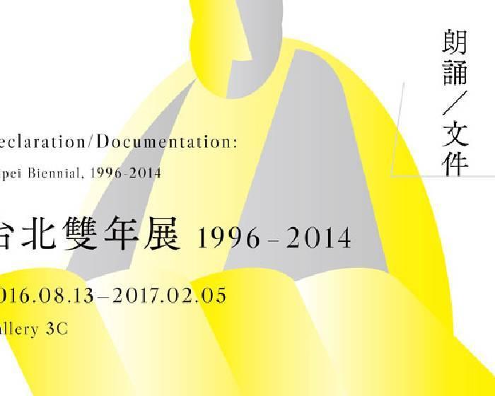 台北市立美術館【朗誦/文件】台北雙年展1996-2014