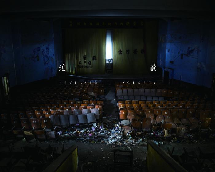 南畫廊【逆景】林厚成個展