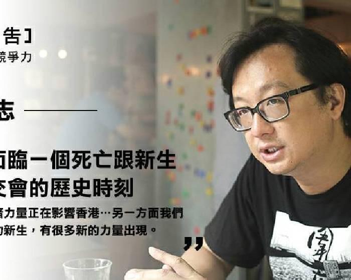 香港――死亡和新生交會的城市