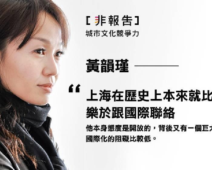 上海──積極擁抱商業與西方