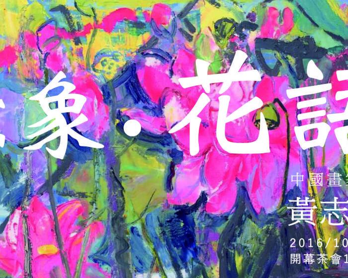三希極美館【意象·花語】中國藝術家黃志洋油彩個展