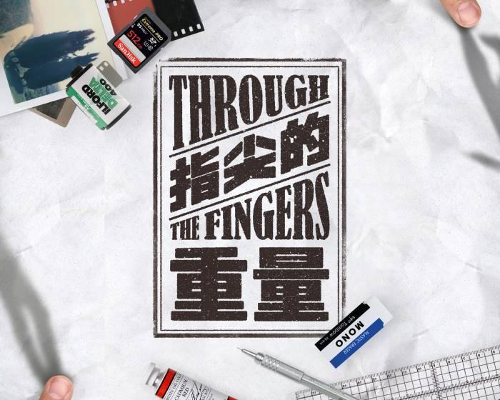 高雄駁二藝術特區【指尖的重量 / Through the fingers…】