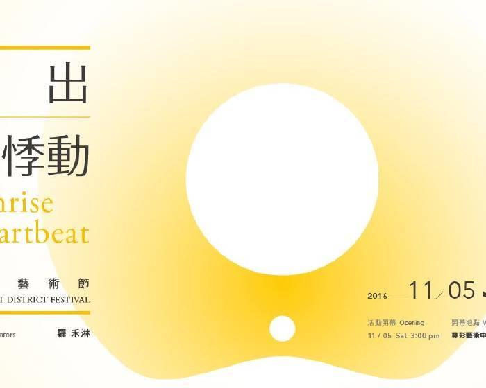 台北大內藝術區【日出的悸動】2016大內藝術節 大直內湖創意街區