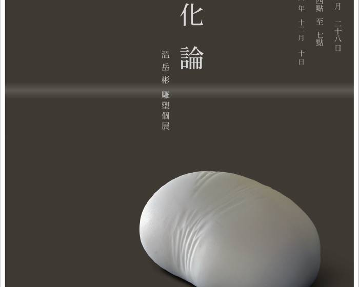 當代一畫廊【演化論】溫岳彬石雕創作個展