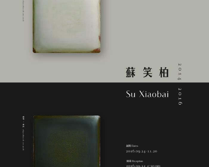耿畫廊【蘇笑柏2014-2016】