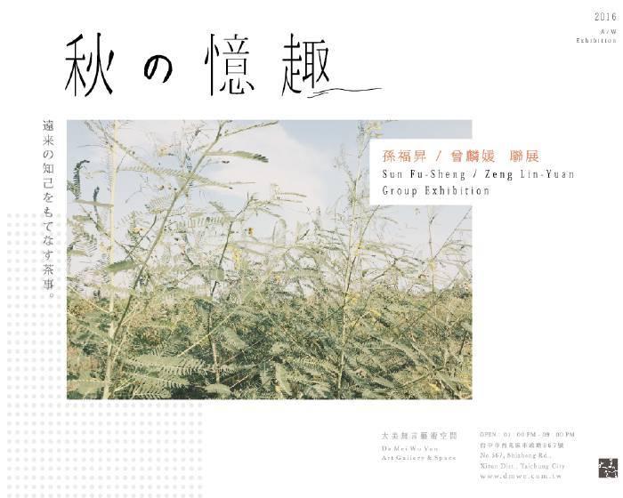 大美無言藝術空間【秋 の 憶 趣】孫福昇、曾麟媛 聯展