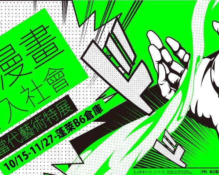 高雄市政府文化局駁二藝術特區【當漫畫介入社會-當代藝術特展】