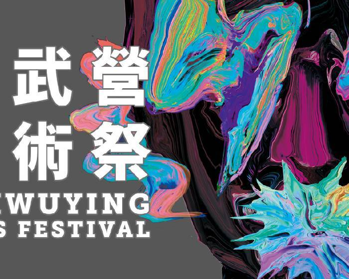衛武營藝術文化中心【2016衛武營藝術祭】高雄發聲