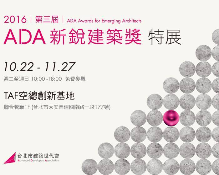 忠泰建築文化藝術基金會【第三屆ADA新銳建築獎】特展