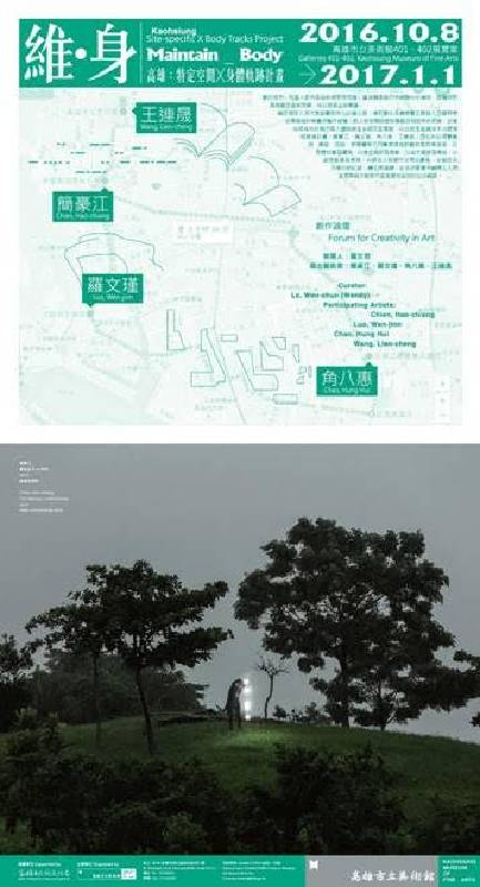 維‧身—高雄:特定空間╳身體軌跡計畫
