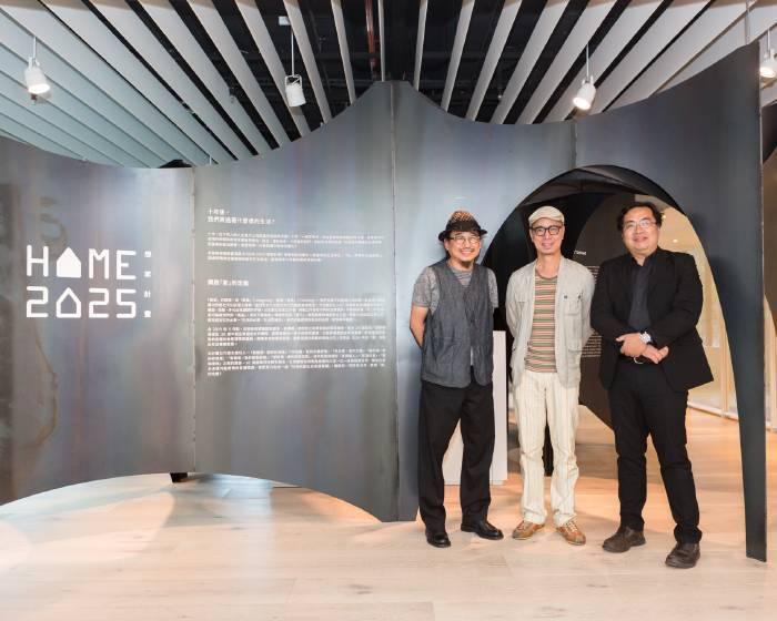 忠泰建築文化藝術基金會【HOME2025想家計畫】
