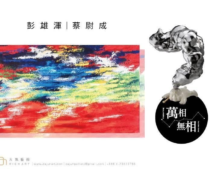 大雋藝術 Rich Art:【| 萬相。無相 | 彭雄渾、蔡尉成】