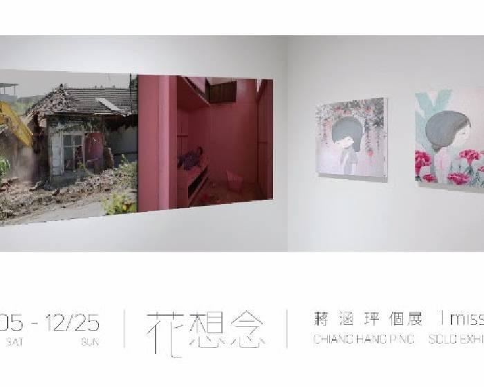 分享藝術【花想念】蔣涵玶個展