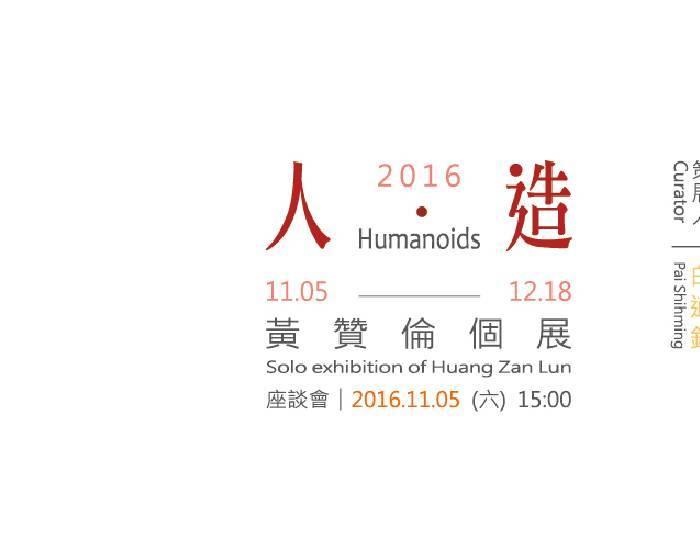 大象藝術空間館【人・造-2016年黃贊倫個展】