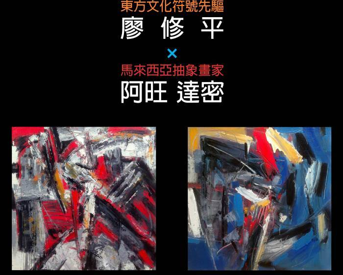 藝境畫廊【ART TAIPEI 2016 臺北國際藝術博覽會】