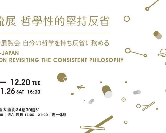 台灣女性藝術協會WAA【台日交流聯展-哲學性的堅持反省】台日交流聯展-哲學性的堅持反省