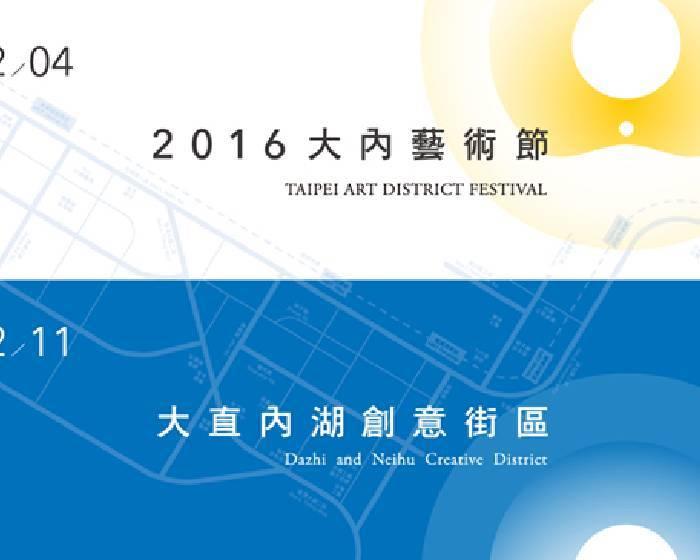 秋刀魚藝術中心 【2016 大內藝術節x大直內湖創意街區 | 日出的悸動】