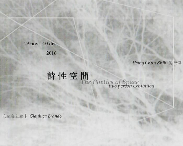 財團法人雍和藝術教育基金會【詩性空間】布蘭度江路卡&施幸君雙個展