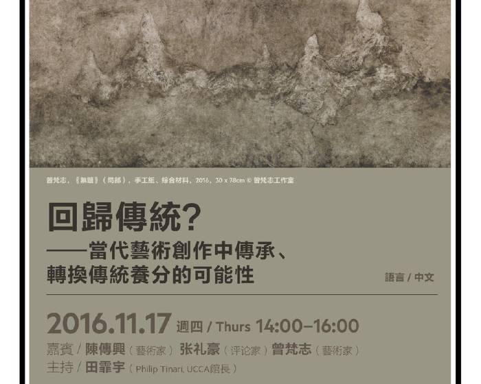 尤倫斯當代藝術中心【回歸傳統? 】當代藝術創作中傳承、轉換傳統養分的可能性