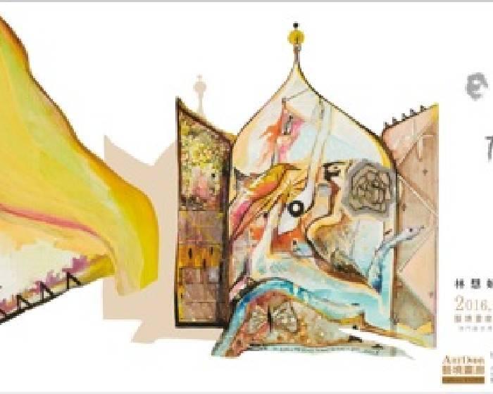 藝境畫廊【日常寓言---林慧姮個展】6075澳門酒店藝術博覽會