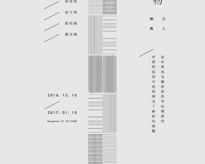 南畫廊【誠.物 】五人聯展
