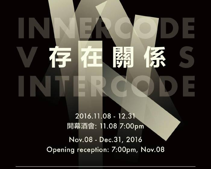 藝術計畫【《存在關係Innercode vs. Intercode》】