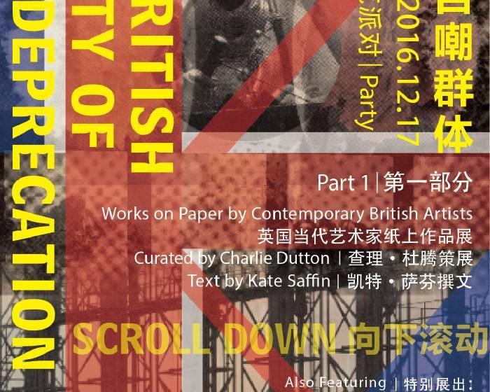 成當代藝術中心【英國的自嘲群體】第一部分-英國當代藝術家紙上作品展