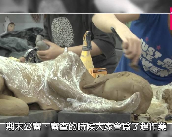 非池中藝術網 | 池中藝週報─ 【台藝大雕塑系】_藝術戰鬥營『石雕&陶塑』