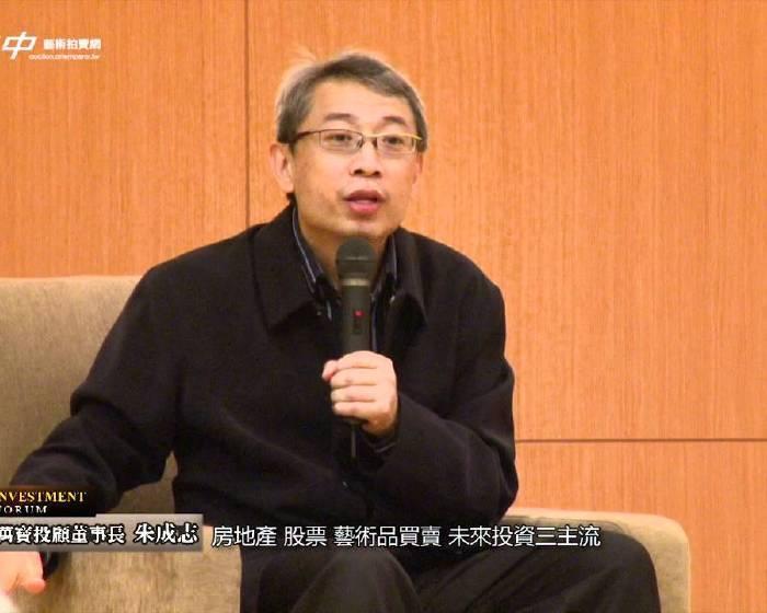 非池中藝術網 | 2011飛馳中 國際藝術拍賣會-藝術投資論壇(2/3)