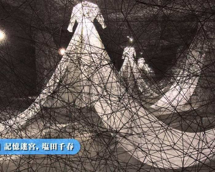 藝文直擊─ 國立臺灣美術館:【返常-2013亞洲藝術雙年展】