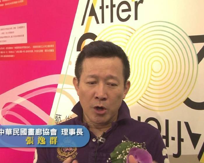 藝文直擊─ 畫廊協會:【2013台北國際藝術博覽會】 展前記者會