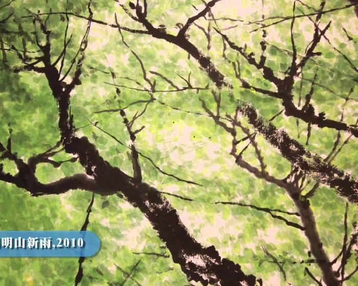 藝文直擊─ 國父紀念館:【黃永川書畫展】