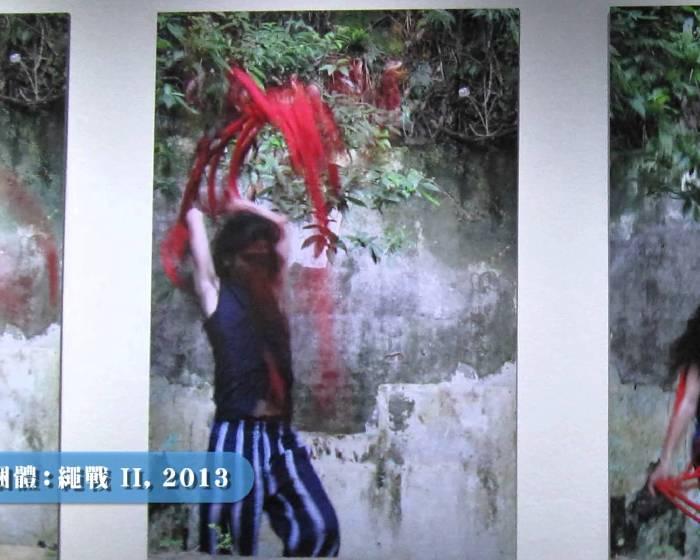 藝文直擊─ 台北當代藝術館:【綑體:曖魅之身】杜菁蘭個展