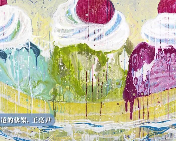 藝文直擊─ 尊彩藝術中心:【如影形隨-藉由幻視得到想像中的真實】