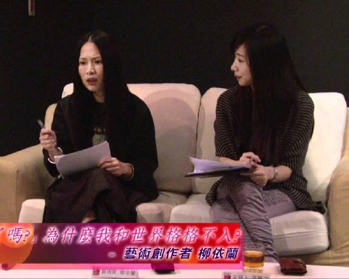 非池中藝術網 | 藝文直擊:【女性藝術工作者的廚房】_私話、私畫