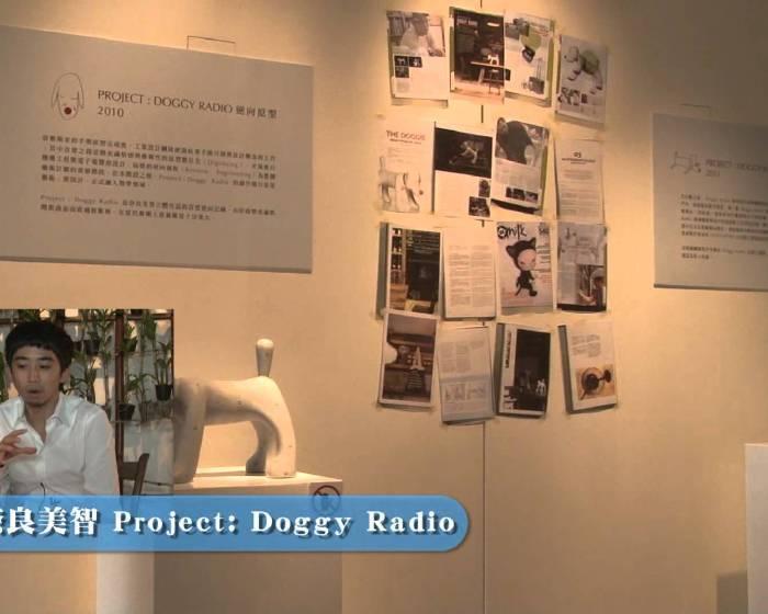 藝文直擊─ 安德昇藝術:【 奈良美智 Doggy Radio】
