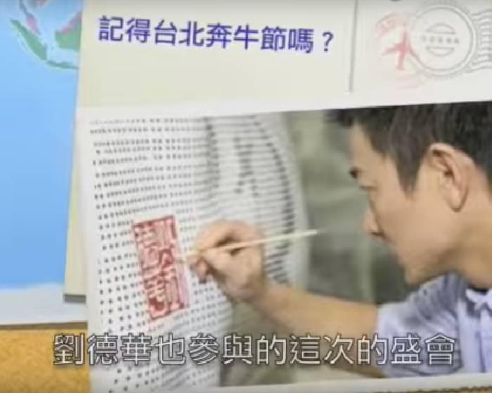 台北奔牛節拍賣會: 媒體宣傳花絮