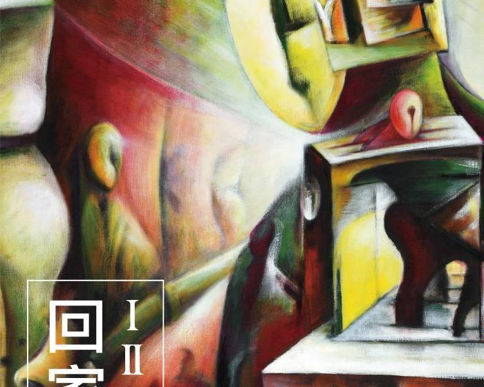 九鼎國際藝術有限公司【 回家  I II III   張明錫  創作個展】藝術行者—  以回歸生命