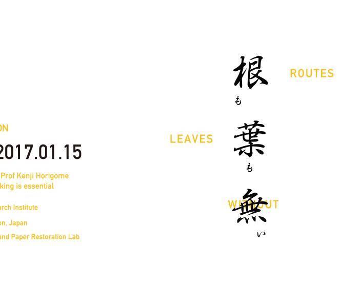 台北植物園南門町三二三【南門町三二三年度日本當代藝術家聯展─無來由之葉 】
