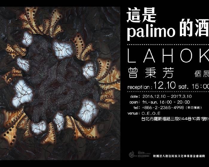 OEOE藝術空間【這是palimo的酒 】2016 Lahok曾秉芳個展