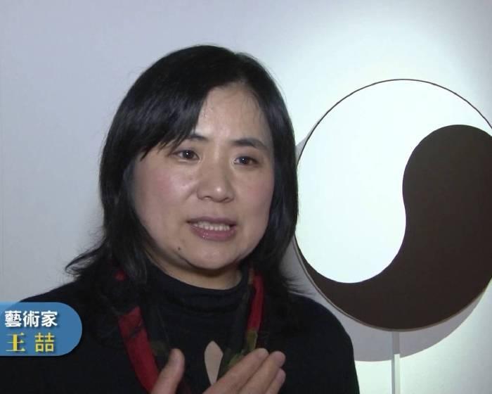 藝文直擊─台北當代藝術館:【熱身與超越-王喆個展】