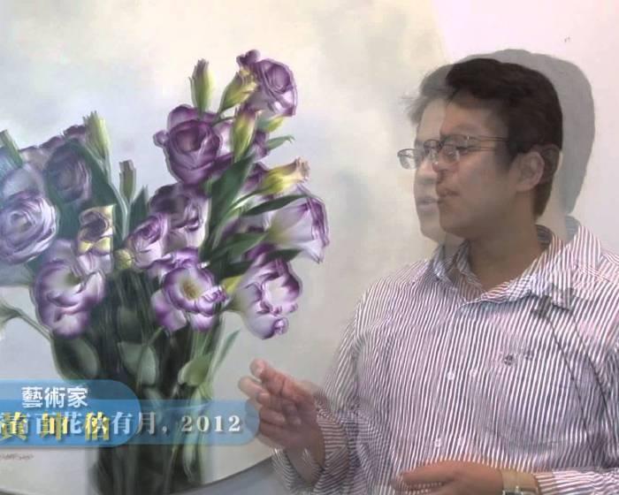 藝文直擊─ 世貿一館:【2012 ART TAIPEI】雲清藝術中心
