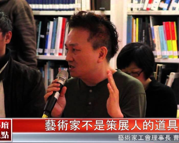 藝壇焦點─ 威尼斯雙年展台灣館 公共論壇