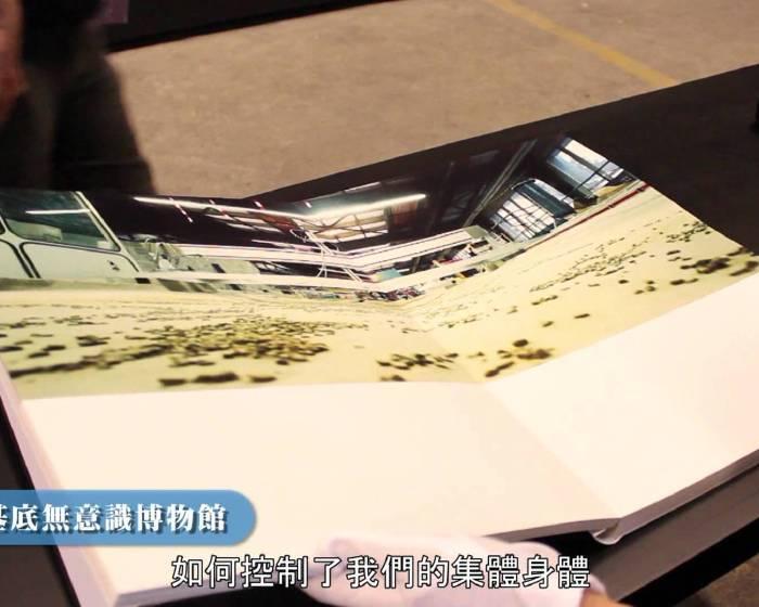 藝文直擊─ 台北市立美術館:【2012台北雙年展】