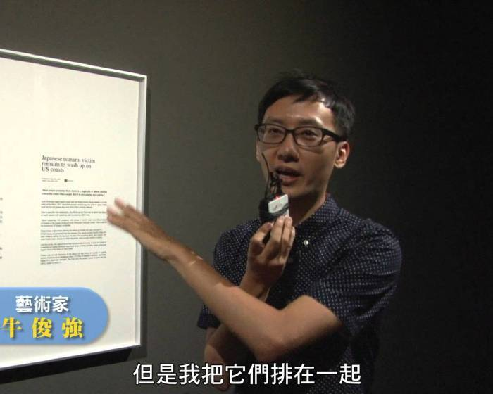 藝文直擊─ 台北市立美術館:【cover:牛俊強個展】