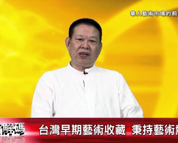 非池中藝術網 | 藝術解碼─ 華人藝術市場前景與錢景 洪平濤 1分鐘搶先看