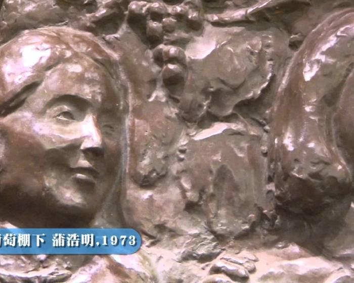 藝文直擊─ 【藝。無止境】_蒲添生家族故事展